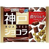 江崎グリコ 神戸ローストショコラ(濃厚ミルクチョコレート) 185g チョコレートお菓子
