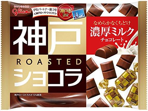 神戸ローストショコラ 濃厚ミルクチョコレート