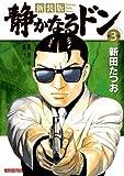 新装版 静かなるドン 第3巻 (マンサンコミックス)