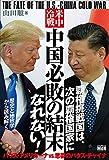 米中冷戦 中国必敗の結末 THE FATE OF THE U.S.-CHINA COLD WAR
