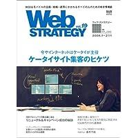 Web STRATEGY vol.19 (インプレスムック)