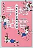 犬山 紙子 / 犬山 紙子 のシリーズ情報を見る