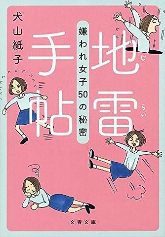 地雷手帖 嫌われ女子50の秘密 (文春文庫)