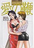 愛の鞭 (アクションコミックス)
