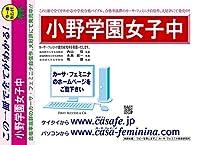 小野学園女子中学校【東京都】 予想問題集B1~10(セット1割引)