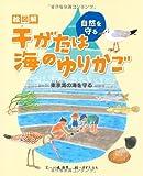 干がたは海のゆりかご: 東京湾の海を守る(自然を守る) (絵図解 自然を守る)