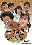 昭和の名作ライブラリー 第31集 玉ねぎむいたら… コレクターズDVD Part2<...[DVD]