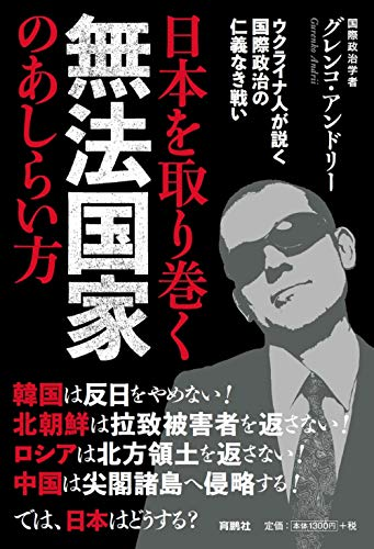 日本を取り巻く無法国家のあしらい方——ウクライナ人が説く国際政治の仁義なき戦い