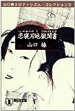 恋寝刃地獄聞書―山口椿エロティシズム・コレクション〈7〉 (祥伝社文庫)