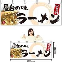 のれん 屋台の味 ラーメン(白) NR-52 (受注生産)