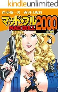 マッド★ブル2000 4巻 表紙画像