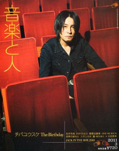 音楽と人 2011年 03月号 [雑誌]の詳細を見る