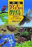 沖縄宮古の野鳥—亜熱帯の水辺、山野の鳥