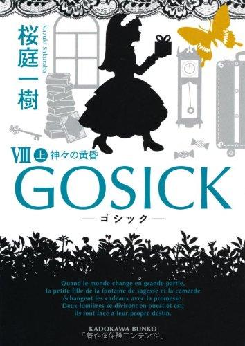 GOSICK -ゴシック- VIII 上 ゴシック・神々の黄昏 (角川文庫)の詳細を見る