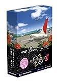 ぼくは航空管制官3 沖縄ブルーコリドー復刻ファンサービス版