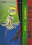 現代からくり新書―工作機械の巻 (NC旋盤編) (eX'mook (47))