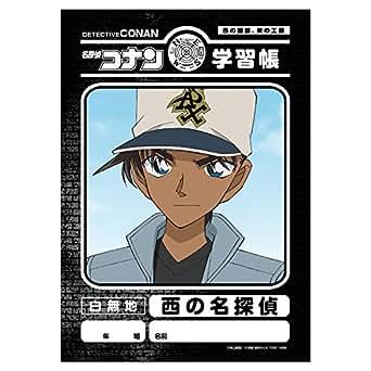 名探偵コナン 学習帳(服部平次)