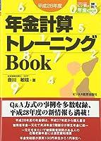 年金計算トレーニングBook〈平成28年度〉 (ビジ教の年金シリーズ)