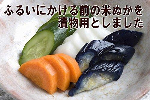 無農薬 有機米 漬物用 米ぬか 「健康美人」 300g 宅配便