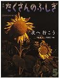 月刊 たくさんのふしぎ 2008年 05月号 [雑誌]