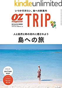 OZ TRIP (オズトリップ) 2020年 07月号 [雑誌] (OZmagazine)