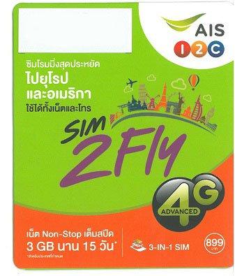 ヨーロッパ周遊 アジア周遊 プリペイド SIMカード!3G/4Gデータ通信15日間4GBデータ定額AIS Sim2Fly Sim
