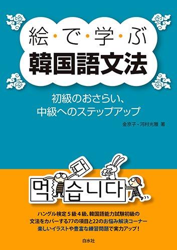 絵で学ぶ韓国語文法: 初級のおさらい、中級へのステップアップ