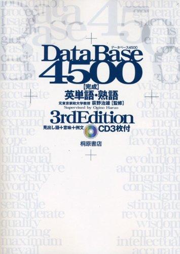 データベース4500 完成英単語・熟語の詳細を見る