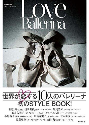 Love Ballerina ラブ・バレリーナ (別冊家庭画報)の詳細を見る