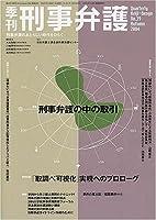 季刊刑事弁護No.39(39)