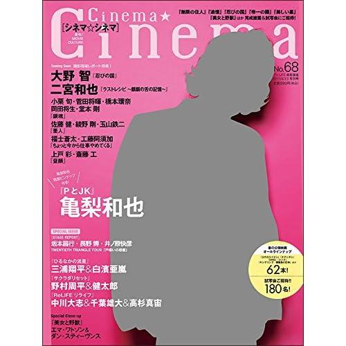 Cinema★Cinema ・68 2017年 4/23 号 [雑誌]: TVライフ首都圏版 別冊