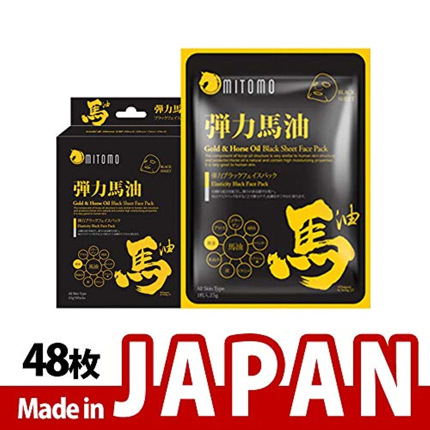 パフ手数料一時的MITOMO【MC740-A-0】日本製シートマスク/6枚入り/48枚/美容液/マスクパック/送料無料