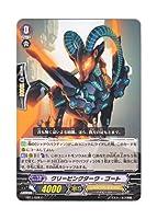 ヴァンガード 日本語版 EB11/028 クリーピングダーク・ゴート (C)