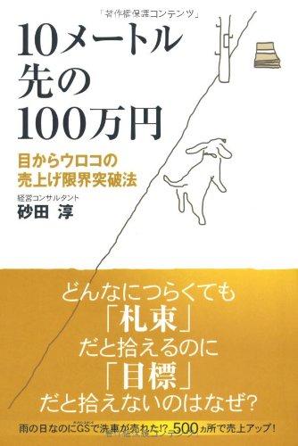 10メートル先の100万円 —目からウロコの売上限界突破法
