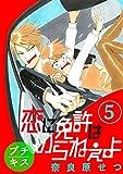 恋に免許はいらねぇよ プチキス(5) Speed.5 (Kissコミックス)
