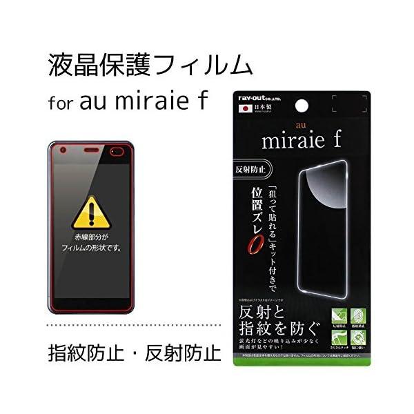 レイ・アウト miraie f フィルム 液晶保...の商品画像