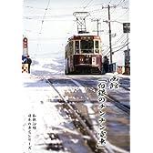DVD>函館白銀のチンチン電車 (<DVD>)