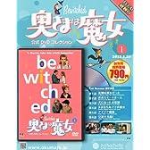 奥さまは魔女公式DVDコレクション 2011年 1/26号 [分冊百科]