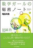 数学ガールの秘密ノート/場合の数 (数学ガールの秘密ノートシリーズ)
