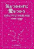 気をつかわずに、愛をつかう――矢作&プリミ「宇宙愛」対談 画像