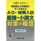 現役国立大学教授がそっと教えるAO・推薦入試 面接小論文対策の極意 増補改訂版 (YELL books)