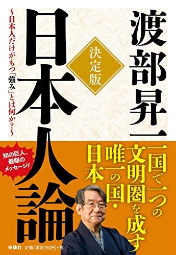 決定版 日本人論 (扶桑社文庫)