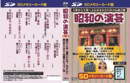 TOSHIBA 1GB SDカード <音源付き 昭和の演芸 第一集、ケース付き> SD-MO1GR4W(MADE IN JAPAN)