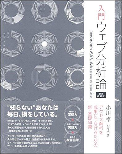 入門 ウェブ分析論――アクセス解析を成果につなげるための新・基礎知識 増補改訂版