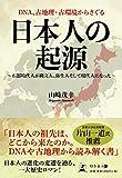 DNA、古地理・古環境からさぐる  日本人の起源 ~石器時代人が縄文人、弥生人そして現代人になった~