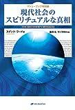 マシューブック特別編 現代社会のスピリチュアルな真相 (マシューブック 特別篇) 画像
