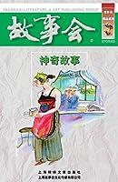 Shen Qi Gu Shi