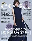 eclat(エクラ) 2017年 09 月号 [雑誌]