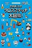 ぼくのステッチ・ブック 大図まことのクロスステッチ大図鑑!