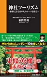 神社ツーリズム (SPA!BOOKS新書)